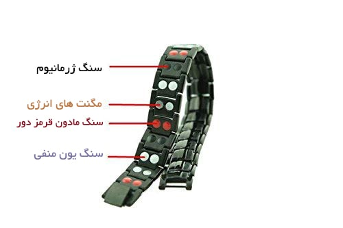 ۴ المان دستبند مغناطیسی